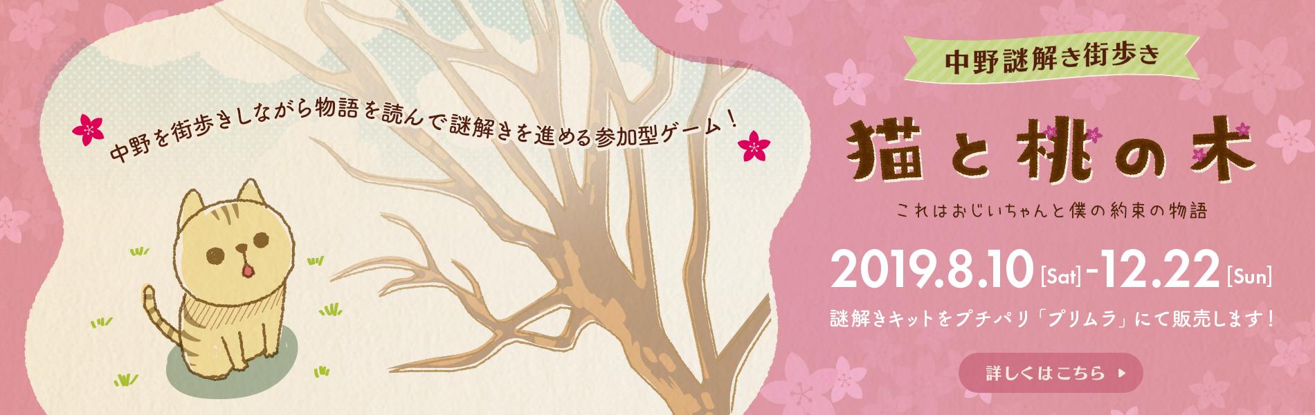 中野謎解きイベント「猫と桃の木」