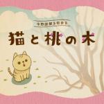 中野謎解き街歩き「猫と桃の木」イメージ画像