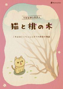 中野謎解き街歩き「猫と桃の木」
